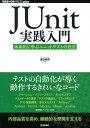 JUnit実践入門 体系的に学ぶユニットテストの技法 (WEB+DB press plusシリーズ) [ 渡辺修司 ]