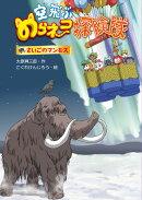 空飛ぶのらネコ探険隊 さいごのマンモス(7)