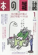 本の雑誌(415号(2018 1))