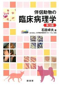伴侶動物の臨床病理学第3版 [ 石田卓夫 ]