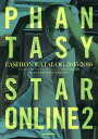 ファンタシースターオンライン2 ファッションカタログ 2015-2016 ORACLE & TOKYO COLLECTION [ 電撃PlayStation編集...