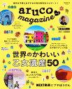 aruco magazine(vol.2) 海外女子旅におすすめの旬の旅先をナビゲート! (地球の歩き方MOOK) [ 地球の歩き方編集…