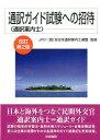 通訳ガイド試験への招待改訂第2版 [ 全日本通訳案内士連盟 ]
