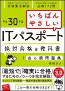 いちばんやさしい ITパスポート 絶対合格の教科書+出る順問題集