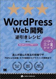 WordPress Web開発逆引きレシピ プロが選んだ三ツ星レシピ (Programmer's recipe) [ 藤本壱 ]