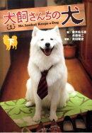 犬飼さんちの犬(下)