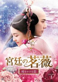 宮廷の茗薇<めいび>~時をかける恋 DVD-BOX1 [ リー・ランディー ]