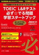 TOEIC(R)L&Rテスト 必ず☆でる問題 学習スタートブック