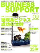 BUSINESS SUPPORT(2008 09)