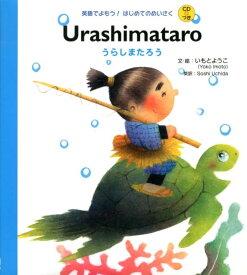 Urashimataro (英語でよもう!はじめてのめいさく) [ いもとようこ ]