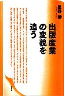 【謝恩価格本】出版産業の変貌を追う