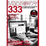 Macの便利技333 ([テキスト])