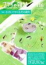 フライの雑誌 116(2019春号) [ 堀内正徳 ]