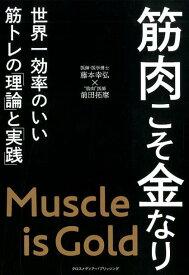 筋肉こそ金なり 世界一効率のいい筋トレの「理論」と「実践」 [ 藤本幸弘 ]