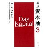 資本論(第3分冊)新版