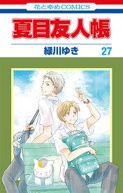 夏目友人帳 27 (花とゆめコミックス) [ 緑川 ゆき ]