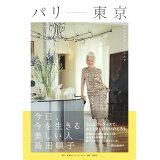パリー東京 今日、今を生きる美しい人島田順子