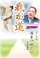 【POD】「我が道」浅香山博之(元大関・魁皇)