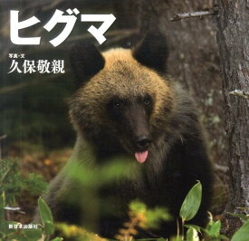 ヒグマ (北国の野生動物) [ 久保敬親 ]