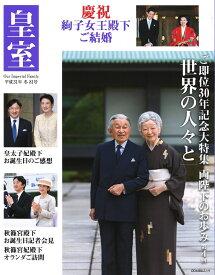 皇室 Our Imperial Family 第81号 平成31年冬号 [ 皇室Our Imperial Family ]
