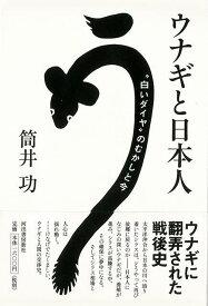 【バーゲン本】ウナギと日本人 [ 筒井 功 ]