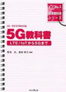 5G教科書