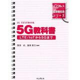 5G教科書 (インプレス標準教科書シリーズ)