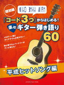 超初級 「コード3つ」からはじめる! 楽々ギター弾き語り60平成ヒットソング編