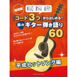 超初級「コード3つ」からはじめる!楽々ギター弾き語り60 平成ヒットソング編