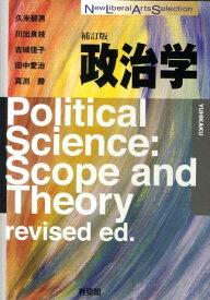 政治学補訂版 (New liberal arts selection) [ 久米郁男 ]