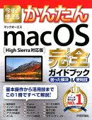 今すぐ使えるかんたんmac OS完全ガイドブック