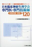 日本臨床神経生理学会専門医・専門技術師試験問題・解説120
