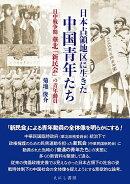 日本占領地区に生きた中国青年たち