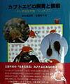 """カブトエビの飼育と観察 ふしぎな生き物""""トリオプス"""" (やさしい科学) [ 谷本雄治 ]"""