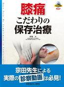 膝痛こだわりの保存治療