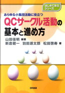 QCサークル活動の基本と進め方