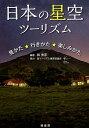 日本の星空ツーリズム 見かた・行きかた・楽しみかた [ 縣秀彦 ]