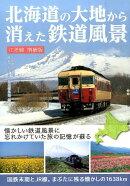 北海道の大地から消えた鉄道風景江差線増補版