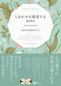 しあわせを創造するnote (スピリチュアルの教科書シリーズ) [ Amy Okudaira ]
