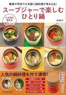 【バーゲン本】スープジャーで楽しむひとり鍋
