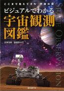 【バーゲン本】ビジュアルでわかる宇宙観測図鑑
