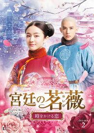 宮廷の茗薇<めいび>~時をかける恋 DVD-BOX2 [ リー・ランディー ]