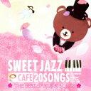 カフェで流れるSWEET JAZZ 20 THE BEST SAKURA SONGS [ JAZZ PARADISE feat.Moonlight Jazz B...