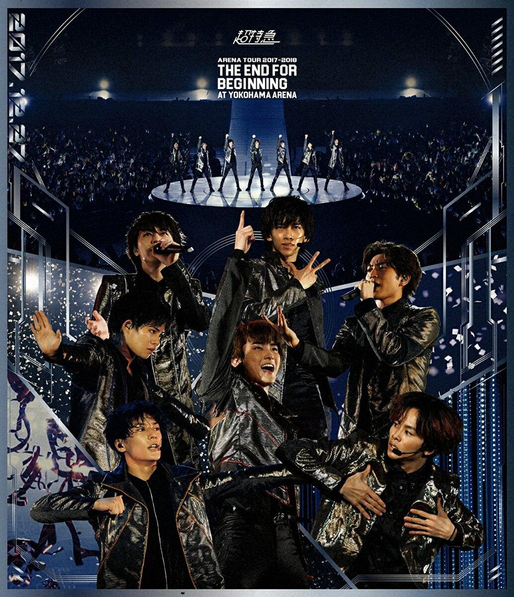 BULLET TRAIN ARENA TOUR 2017-2018 THE END FOR BEGINNING AT YOKOHAMA ARENA(初回生産完全限定盤)【Blu-ray】 [ 超特急 ]