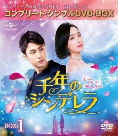 千年のシンデレラ~Love in the Moonlight~ BOX1<コンプリート・シンプルDVD-BOXシリーズ>【期間限定生産】 [ ホアン・ジンユー[黄景瑜] ]
