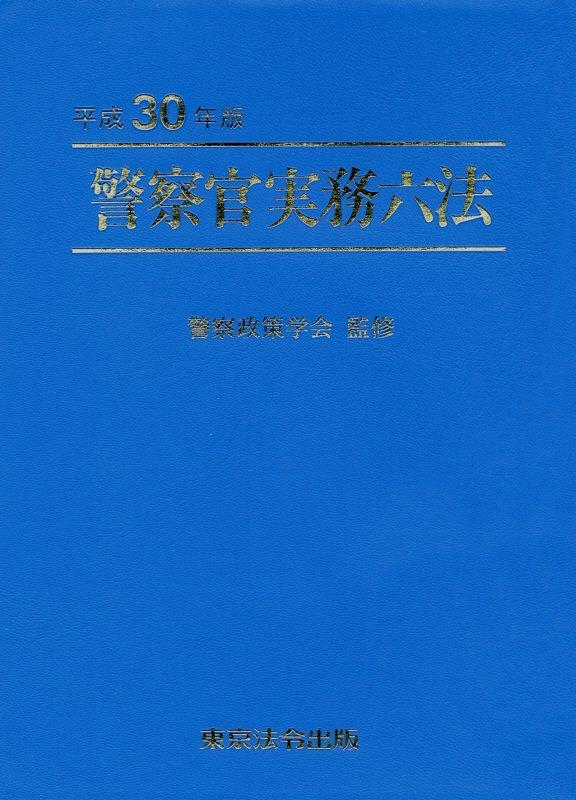 警察官実務六法(平成30年版) [ 警察政策学会 ]