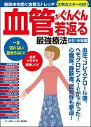 血管がぐんぐん若返る最強療法(2016年版)