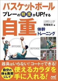 バスケットボールプレーの精度がUP!する自重体幹トレーニング [ 荒尾裕文 ]