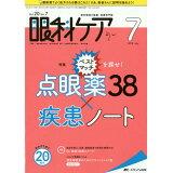 眼科ケア(2018 7(Vol.20 N) 特集:ベストマッチを探せ!点眼薬38×疾患ノート