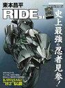東本昌平 RIDE 91 バイクに乗り続けることを誇りに思う 史上最強の忍者見参! (Motor magazine mook) [ 東本昌平 ]